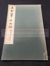 《王右军十七帖》 昭和四十五年1970年日本清雅堂珂罗版印本  皮纸原装一册全