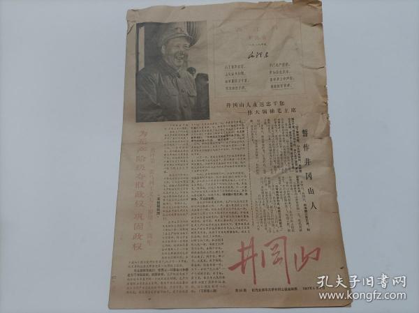 文革报纸《井冈山》第53期、红代会清华井冈山报编辑部、1967年6月1日(8开4版)