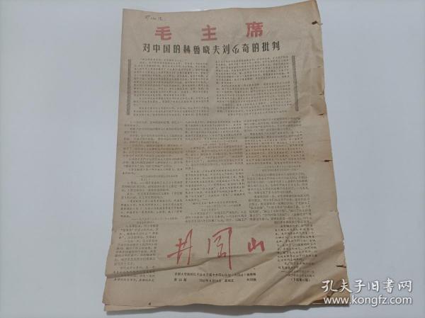 文革报纸《井冈山》第30期、红代会清华井冈山报编辑部、1967年4月14日、(专版:毛主席对中国的赫鲁晓夫的批判)(8开4版)