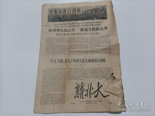 文革北京大学报纸 《新北大》第59期 、1967.4.14(8开4版)