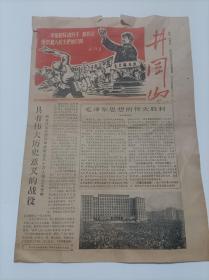 文革报纸《井冈山》第33-34合刊、红代会清华井冈山报编辑部、1967年4月11日(套红版)8开4版