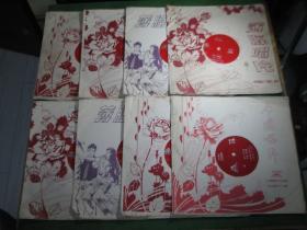 大薄膜唱片徐州琴书《五女争夫》8张一套