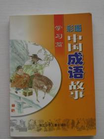 彩图中国成语故事·学习篇