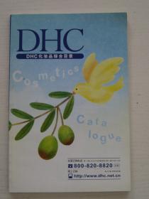 DHC化妆品综合目录