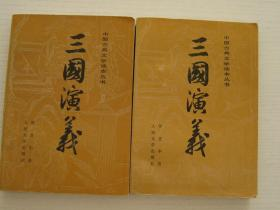 三国演义人民文学出版社