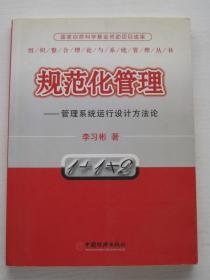 规范化管理:管理系统运行设计方法论