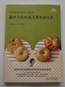 美食家·日本烘焙师的专业配方:藤田千秋的咸贝果和甜贝果