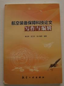 航空装备保障科技论文写作与编辑