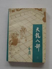 天龙八部2(宝文堂书店)