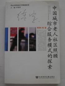 中国城市老人社区照顾综合服务模式的探索:Urban Pattern of Community Care Services
