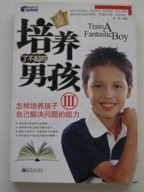 培养了不起的男孩3:怎样培养孩子自己解决问题的能力
