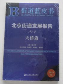 北京街道发展报告(No.2天桥篇2018版)/街道蓝皮书[未开封]