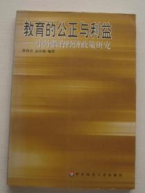 教育的公正与利益:中外教育经济政策研究