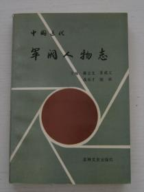 中国近代军阀人物志