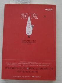 抠门兔的精致生活:时尚女轻松乐活小说,精致生活终极使用手册【中间有点开胶】