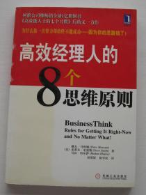 高效经理人的8个思维原则