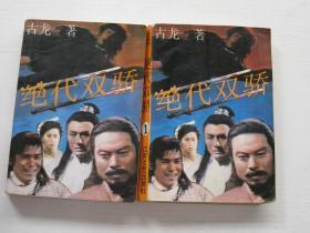 绝代双骄(全三册)1.2.3册合售