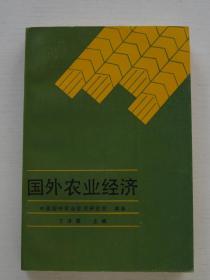 国外农业经济