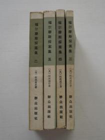 福尔摩斯探案集 全5册【缺1】2.3.4.5.合售