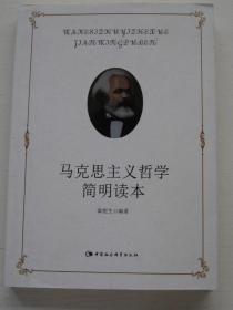 马克思主义哲学简明读本
