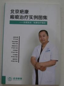 北京疤康瘢痕治疗实例图集