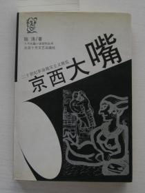 京西大嘴  二十世纪革命现实主义展览【有点开胶】