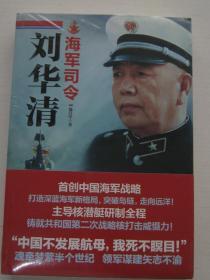 海军司令刘华清【全新】