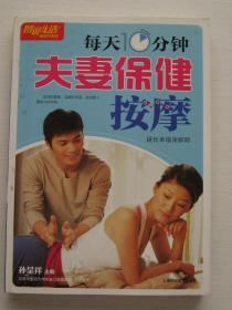 图说生活畅销升级版:每天10分钟夫妻保健按摩