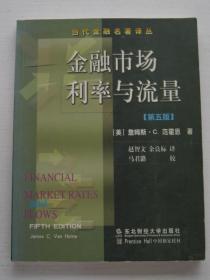 金融市场利率与流量