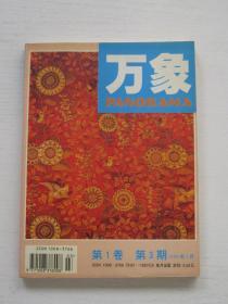 万象1999年第1卷第3期