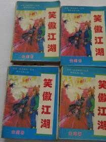 笑傲江湖(山东文艺出版社 全四册)1.2.3.4【第三册书脊处有粘连,详看图】