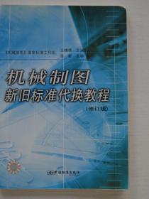 机械制图新旧标准代换教程(修订版)