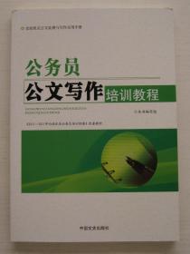 党政机关公文处理与写作实用手册--公务员公文写作培训教程