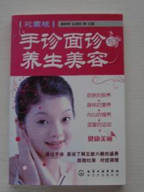 手诊面诊与养生美容(彩图版)