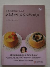 日本烘焙师的专业配方 小岛喜和的咸戚风和甜戚风