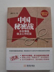 中国秘密战:中共情报、保卫工作纪实