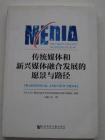 传统媒体和新兴媒体融合发展的愿景与路径