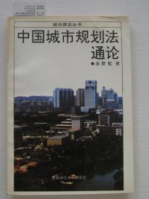 中国城市规划法通论【作者签名本】