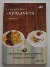 日本烘焙师的专业配方  大坪誉的煎薄饼和烤饼