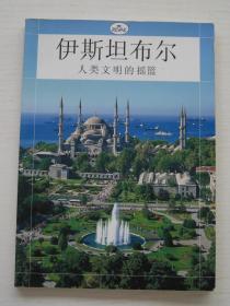伊斯坦布尔 人类文明的摇篮