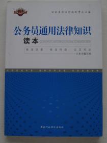 公务员通用法律知识读本(2011版)
