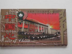 中国心 迎接澳门回归祖国倒计时100天天安门广场大型音乐会VCD 未开封