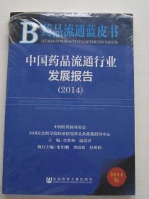 中国药品流通行业发展报告(2014版)/药品流通蓝皮书【全新】