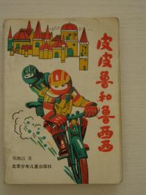 皮皮鲁和鲁西西 北京少年儿童