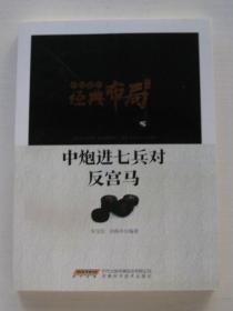 中国象棋经典布局系列:中炮进七兵对反宫马