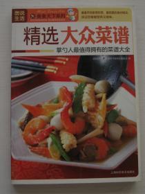 图说生活·美食天下系列:精选大众菜谱