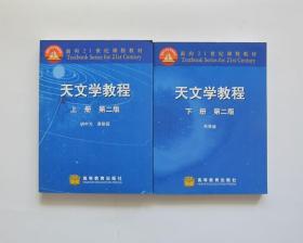 天文学教程(上下册全)