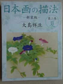 日本画的画法第2卷  大岛祥丘