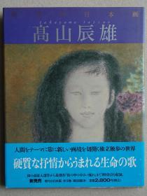 现代的日本画9(高山辰雄)
