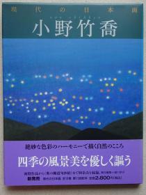 现代的日本画1(小野竹乔)